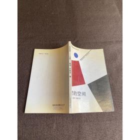 空的空间:外国戏剧理论丛书 (英)彼得·布鲁克著 /