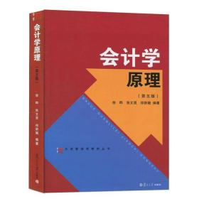 大学管理类教材丛书:*学原理