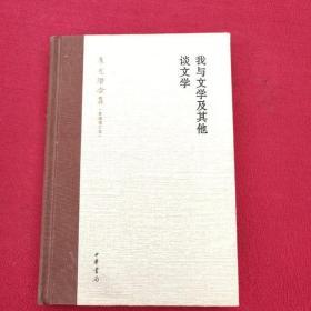 我与文学及其他 谈文学 【正版现货】 当天发货 朱光潜  著 中华
