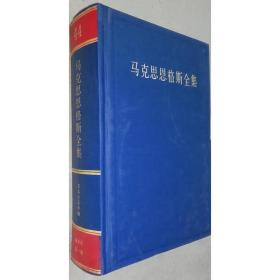 马克思恩格斯全集资本论及手稿 :资本论  第一卷(书 [(德)马克