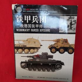 铁甲兵团 [英]毕晓普 重庆出版社