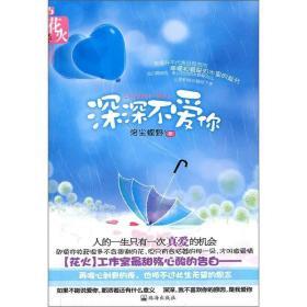深深不爱你 洛尘蝶野 珠海出版社9787545305500
