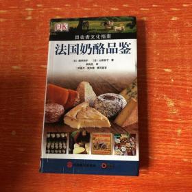 法国奶酪品鉴 [日]增井和子、山田友子 旅游教育出版社