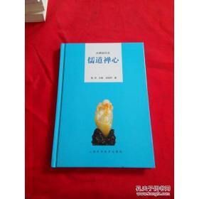 儒道禅心——大师说白玉【精装】 陆华主编 上海科学技术出版社