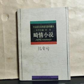 中國現代名作家名著珍藏本: 畸情小說 張愛玲 上海文藝出版社
