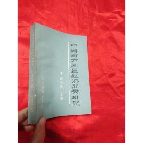 中国南方湖区经济开发研究 廖丹清 主编 经济管理出版社,