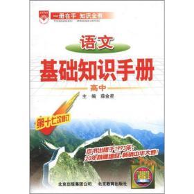 语文基础知识手册:高中语文