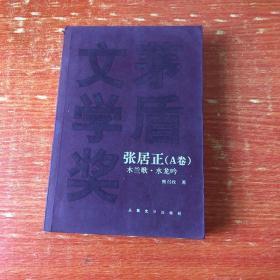 张居正A卷,木兰歌,水龙吟 茅盾文学奖 熊召政 人民文学出版社