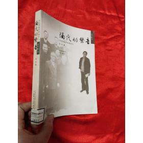 隔代的声音——历史劲流中的知识人    【小16开】 范泓  著 广西