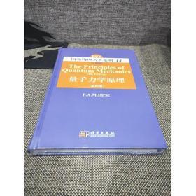 量子力学原理 狄拉克(P.A.M.Dirac) 科学出版社