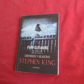肖申克的救赎 [美]斯蒂芬·金 人民文学出版社