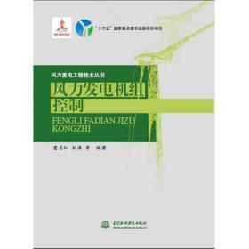 """风力发电机组控制/风力发电工程技术丛书·""""十二五""""国家重点图"""