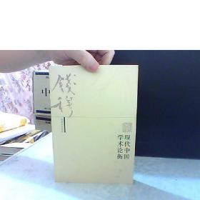 钱穆作品系列 现代中国学术论衡 钱穆 三联书店