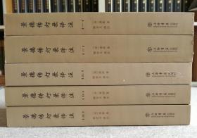 景德传灯录译注(全五册)
