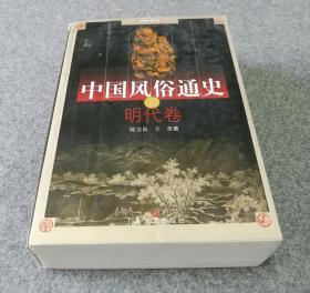 中国风俗通史: 明代卷