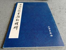 唐颜真卿书颜勤礼碑   国家图书馆藏本  一版一印     蓝皮大开本