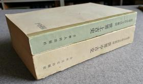 世界上古史   世界中古史(修订版)   刘家和   朱㝨    合售    中古史没有扉页   内页完好