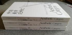 中国美学范畴史(共3册)