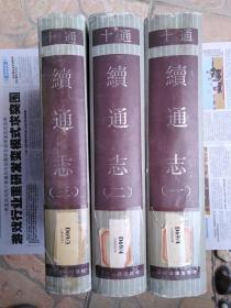 续通志(全三册,全六百四十卷,大16开精装)