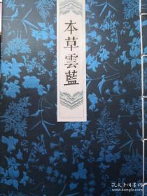 本草云蓝 线装空白本,16开内多处插图,背后诗词