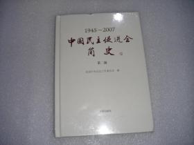 中国民主促进会简史: 1945-2007 第二版 全新塑封