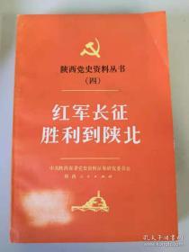 陕西党史资料丛书(四)红军长征胜利到陕北