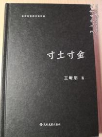 寸土寸金(走向世界的中国作家系列丛书)作者签赠版