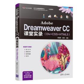 adobe dreamweaver cc课堂实录(div+css+html5) 图形图像 郑宝民 凌波