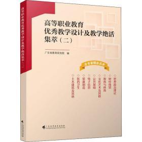 高等职业教育优秀教学设计及教学绝活集萃(二)