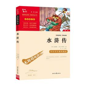 水浒传(中小学课外阅读无障碍阅读)九年级上册阅读新老版本随机发货智慧熊图书