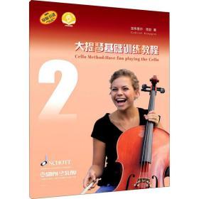 大提琴基础训练教程2(附音频)
