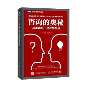 咨询的奥秘寻求和提出建议的智慧 市场营销 [美] gerald m.weinberg