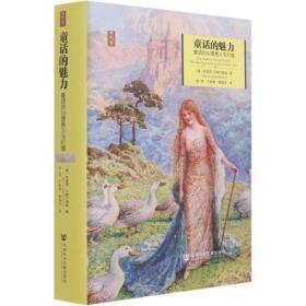 童话的魅力 童话的心理意义与价值 心理学 (美)布鲁诺·尔海姆