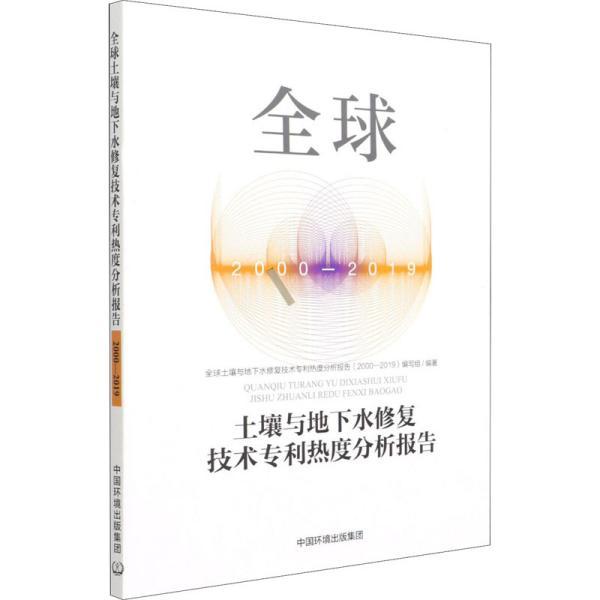 全球土壤与地下水修复技术专利热度分析报告(2000-2019)