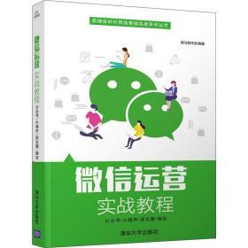 微信运营实战教程(新媒体时代网络营销实战系列丛书)