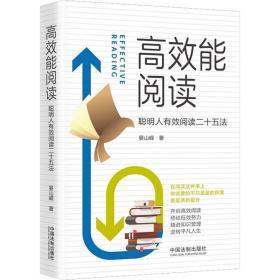 高效能阅读:聪明人有效阅读二十五法