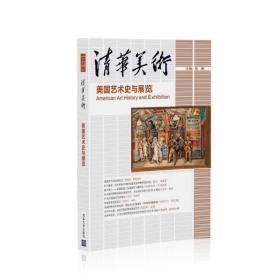 清华美术卷18:美国艺术史与展览 美术理论 张敢