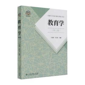 教育學(第7版) 大中專文科文教綜合 王道俊,郭文安