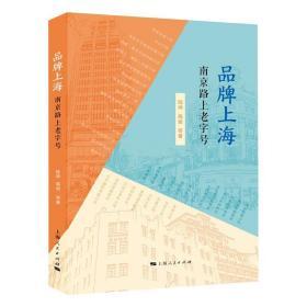 品牌上海:南京路上老字号