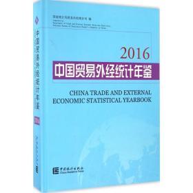 中国贸易外经统计年鉴(2016)
