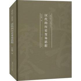 汉代的历史变易思想/通古察今系列丛书