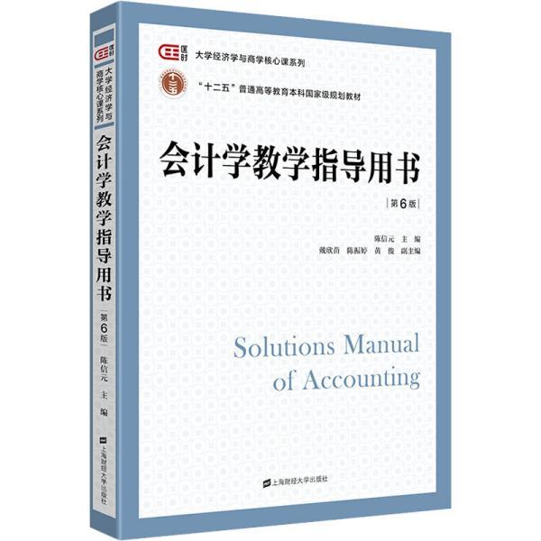 会计学教学指导用书(第六版)