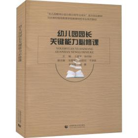 幼儿园园长关键能力必修课(北京高校继续教育学前教育特色专业系列教材)