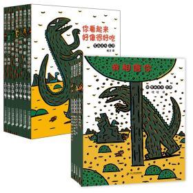 宫西达也恐龙系列装(全套全11册) 少儿科普 ()宫西达也 编 杨文 译 等