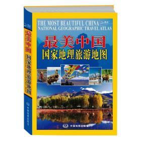 最美中国:国家地理旅游地图