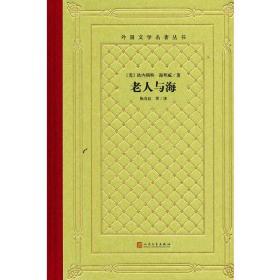 老人与海 外国文学名著读物 (美)欧内斯特·海明威