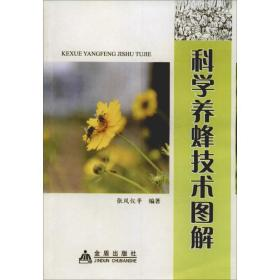 科学养蜂技术图解 养殖 张凤仪 等
