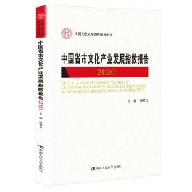 中国省市产业发展指数报告2020(民大学研究报告系列) 经济理论、法规 曾繁文