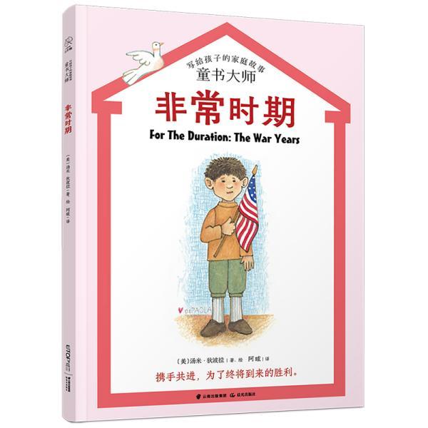 长青藤文学·繁梦大街26号书系:非常时期