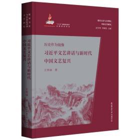 历史作为镜像:习近平文艺讲话与新时代中国文艺复兴(延安文艺与20世纪中国文学研究)